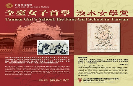 Tamsui Girls' School pic